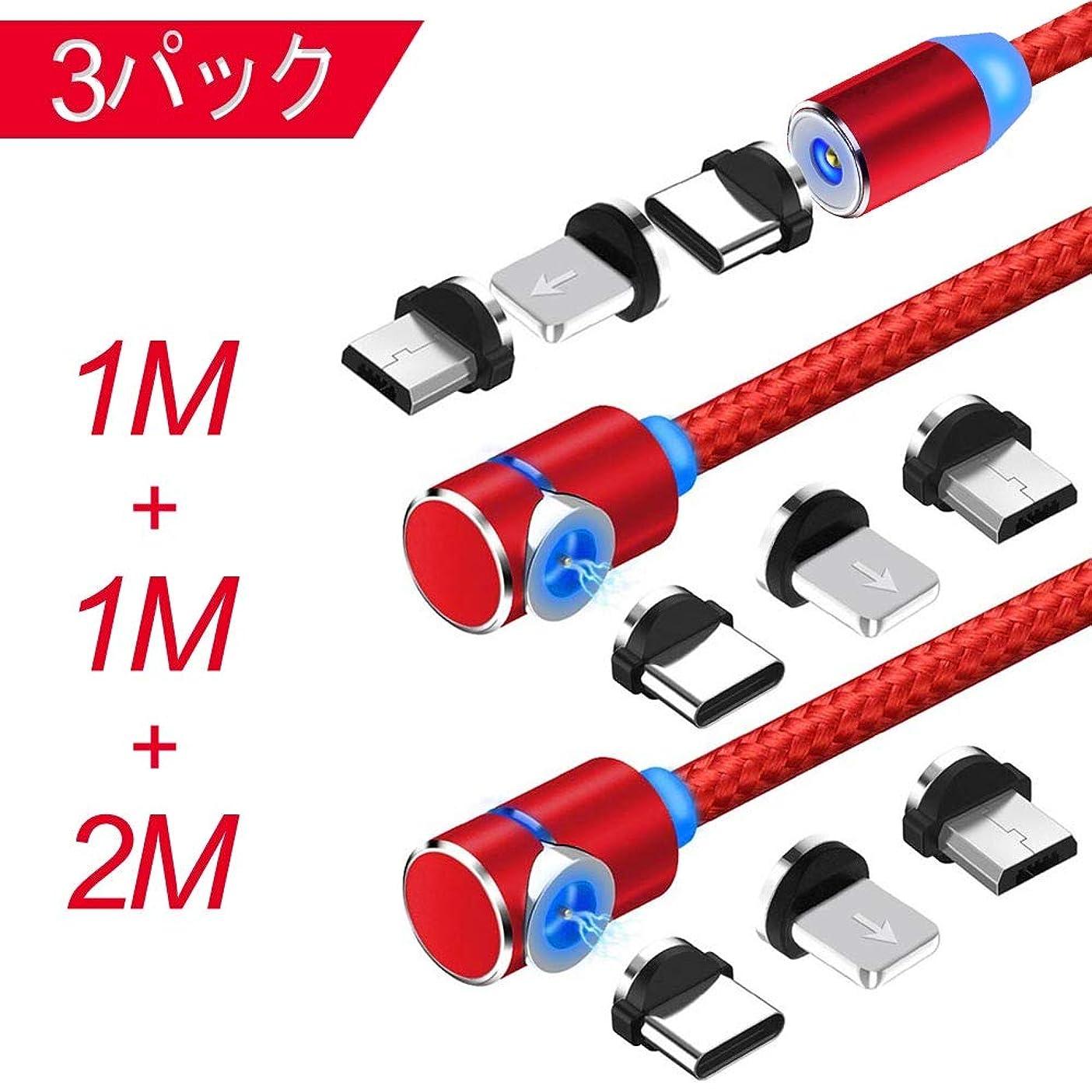 見落とすフィードバック勃起マグネット式 充電ケーブル,3in1 充電ケーブル,L字型 USBケーブル, 360度回転,3パック(1M+1M+2M)(レッド)