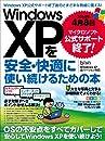 Windows XPを安全・快適に使い続けるための本