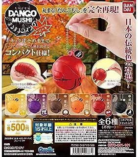 だんごむし まるまるスイング 日本の伝統色 秋の色 [全6種セット(フルコンプ)]