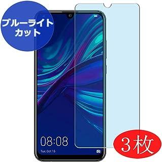 3枚 VacFun Huawei P Smart+ 2019 ブルーライトカット 自己修復 日本製素材 4H フィルム 保護フィルム 気泡無し 0.14mm 液晶保護 フィルム プロテクター 保護 フィルム(非 ガラスフィルム 強化ガラス ガラス ) ブルーライト カット