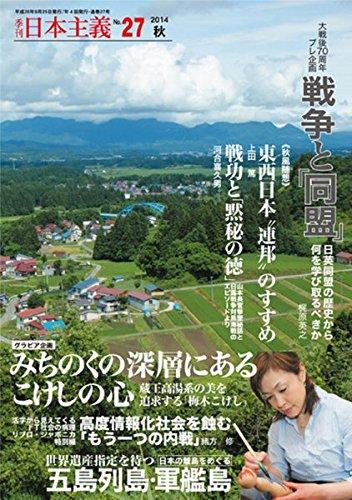 季刊 日本主義 No.27 2014年秋号の詳細を見る