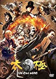 TAICHI/太極 ヒーロー[DVD]