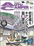 AutoCamper (オートキャンパー) 2018年 6月号 [雑誌]