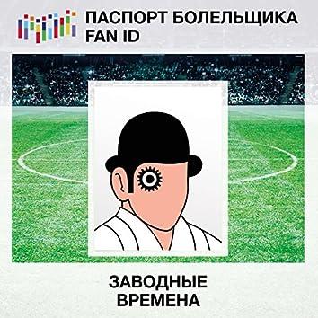 Fan ID