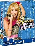 ハンナ・モンタナ シーズン3 コンパクトBOX[DVD]