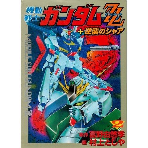 機動戦士ガンダムZZ (2) (St comics―Sunrise super robot series)