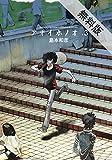 アオイホノオ(3)【期間限定 無料お試し版】 (ゲッサン少年サンデーコミックス)