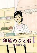 表紙: 和庵のひと肴(1) | 高倉あつこ
