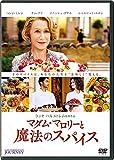 マダム・マロリーと魔法のスパイス [DVD] image