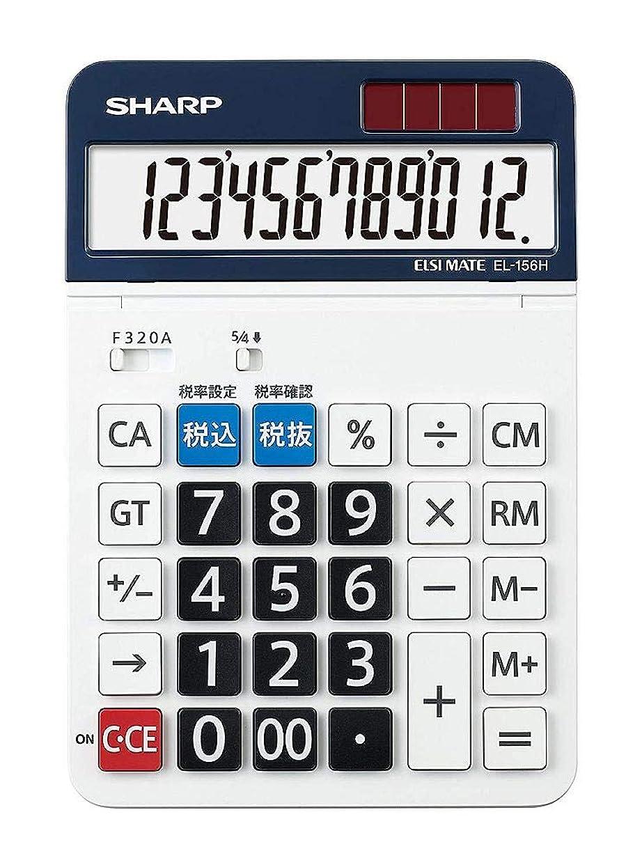 ウイルスオープナーアヒルシャープ セミデスクトップ電卓 12桁 EL-156HX 【まとめ買い3個セット】