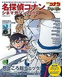 名探偵コナン シネマガジン2019 (小学館C&L MOOK)