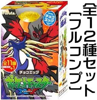 チョコエッグ ポケットモンスターXY [シークレット含む全12種セット(フルコンプ)]