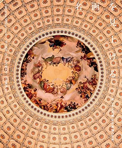 名画を見上げる: 美しき天井画・天井装飾の世界