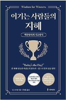 韓国書籍, 成功学/Wisdom for Winners 이기는 사람들의 지혜 - 짐 스토벌 (2014)/百万長者の考え方/韓国より配送