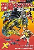 恐竜キングダム(5) ジュラ紀で迷子に!? (角川まんが科学シリーズ)