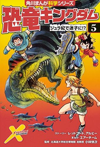 恐竜キングダム(5) ジュラ紀で迷子に!? (角川まんが科学シリーズ)の詳細を見る