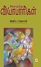 Vedhapurathu Vyabaarigal  (Tamil)