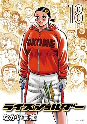 ライスショルダー(18) (モーニングコミックス)