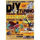 チューニングDIYハンドブック vol.4 (SAN-EI MOOK OPTION2)