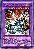 遊戯王 キメラテック オーバー ドラゴン DE01-JP026 ウルトラ