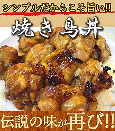 焼き鳥丼の具 老舗の味 (200g×5P)鶏肉、焼き方にこだわった焼き鳥【茨城県産】【焼き鳥/焼鳥/やきとり】【湯せん】