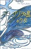 クジラの島の少女 (BOOK PLUS)