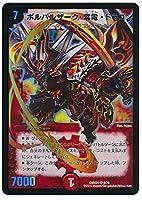 デュエルマスターズ/DMX-21/009/SR/ボルバルザーク・紫電・ドラゴン/火/クリーチャー