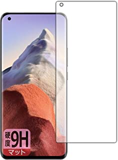 PDA工房 Xiaomi Mi 11 Ultra 9H高硬度[反射低減] 保護 フィルム [前面用] [指紋認証対応] 日本製