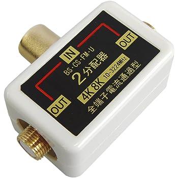 アンテナ分配器 4K8K/BS/CS/地デジ/CATV対応 全端子電流通過型 テレビコンセント直付け 2分配器 ワンタッチ アンテナ2分配プラグ ホワイト/白 FF-4804WH