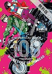ゾン100〜ゾンビになるまでにしたい100のこと〜(1)【期間限定 無料お試し版】 (サンデーGXコミックス)
