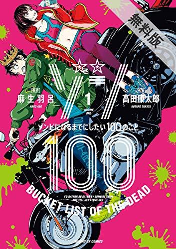 ゾン100~ゾンビになるまでにしたい100のこと~(1)【期間限定 無料お試し版】 (サンデーGXコミックス)