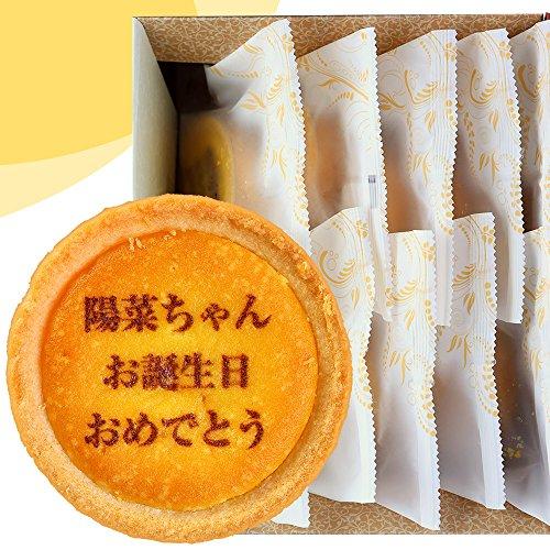 オリジナル メッセージ 入れ チーズタルト 10個 名入れ 文字入れ ギフト お菓子