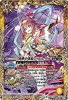 バトルスピリッツ BSC37-001 [救世の歌姫]バンリ・ゼル (M マスターレア) オールキラブースター プレミアムディーバセレクション
