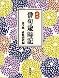 合本俳句歳時記 第五版 (角川学芸出版単行本)