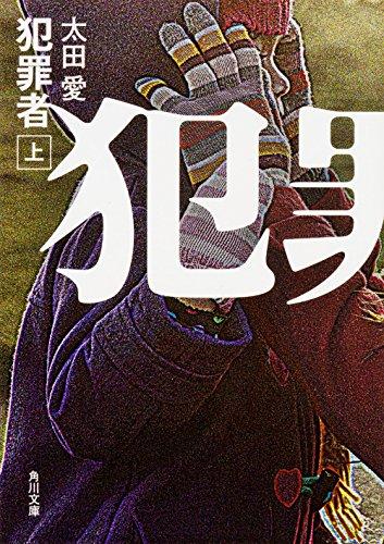 KADOKAWA 角川文庫『犯罪者 上』