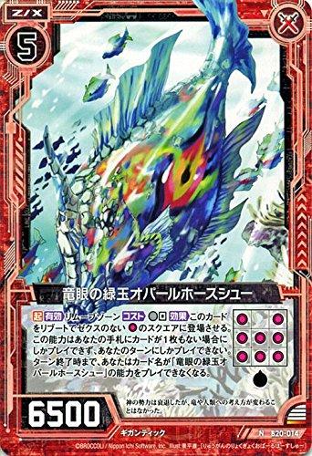 Z/X -ゼクス- 竜眼の緑玉オパールホースシュー(ノーマル) 祝福の蒼空
