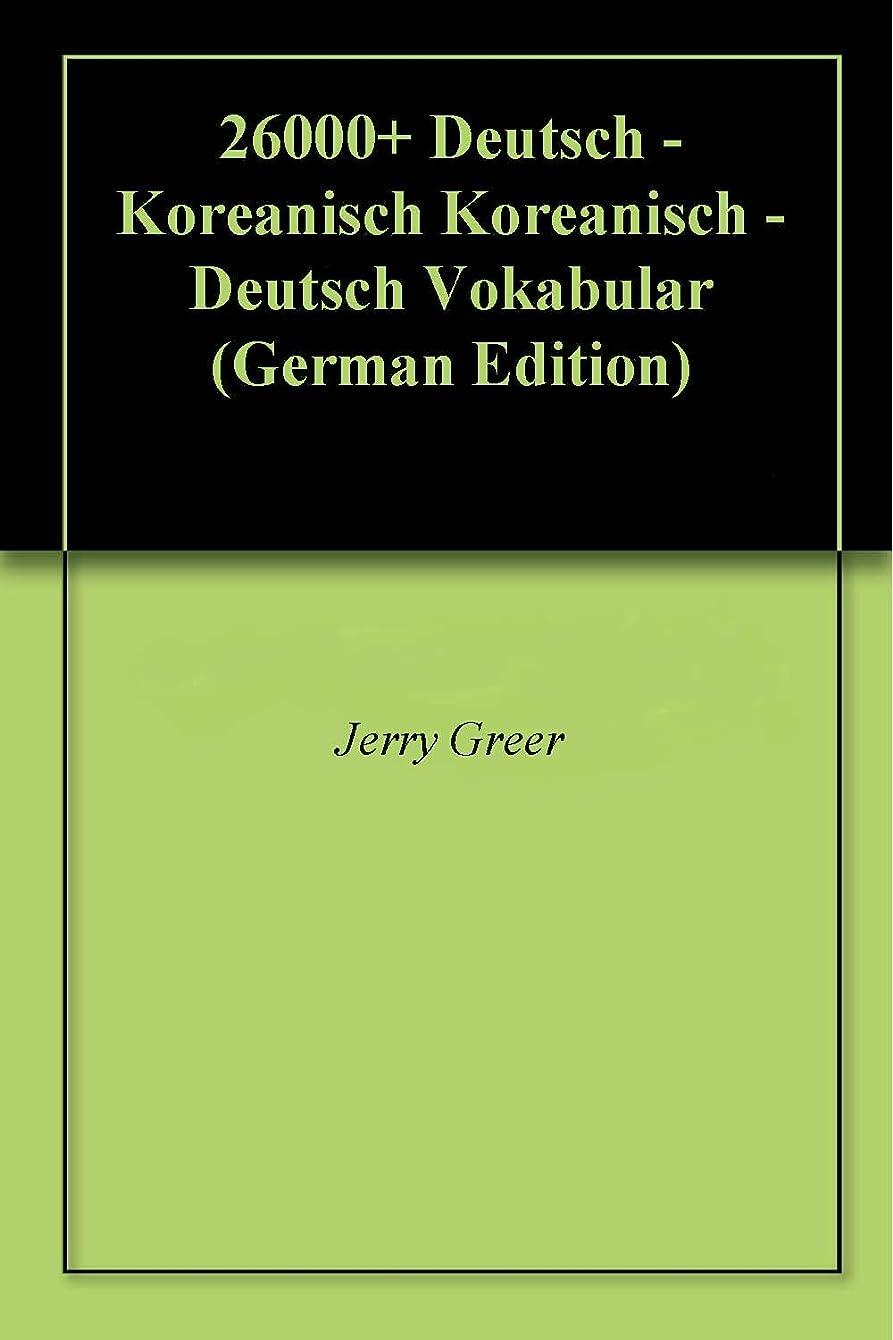 制限する場合予言する26000+ Deutsch - Koreanisch Koreanisch - Deutsch Vokabular (German Edition)