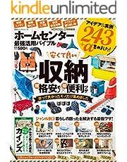 100%ムックシリーズ ホームセンター最強活用バイブル