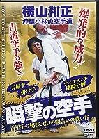 瞬撃の空手☆(DVD)☆: 沖縄小林流空手道/首里手の秘技、ゼロの間合いの戦い方 (<DVD>)