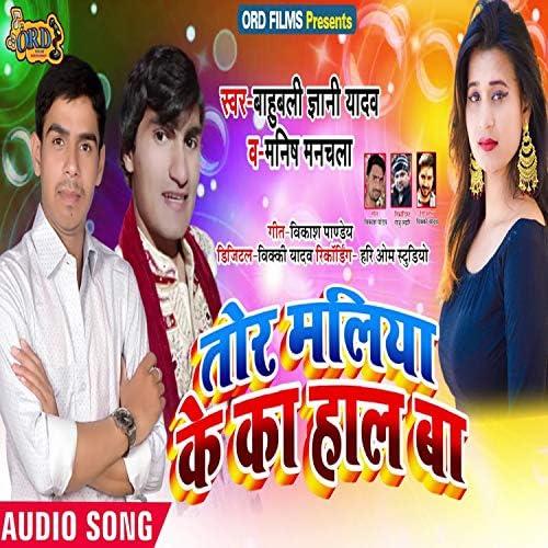 Bahubali Gyani Yadav & Manish Manchala