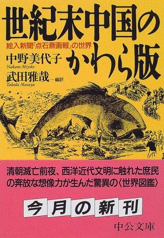 世紀末中国のかわら版―絵入新聞『点石斎画報』の世界 (中公文庫)