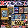 遊戯王OCG オリパ 福袋 20th original selection 3rd edition