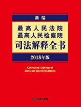 新编最高人民法院、最高人民检察院司法解释全书:2018年版