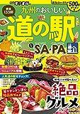 九州のおいしい道の駅&SA・PA (JTBのMOOK)