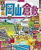 るるぶ岡山 倉敷 蒜山'20 (るるぶ情報版(国内))