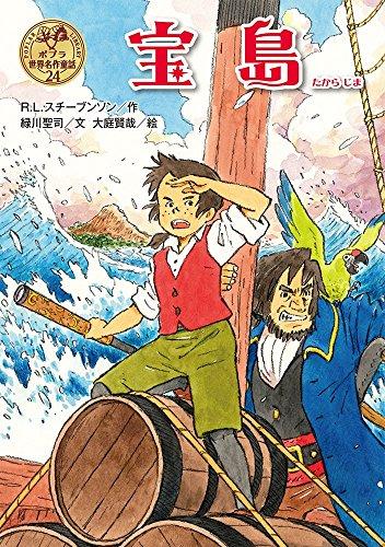 宝島 (ポプラ世界名作童話)