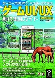ゲームUI/UX制作 実践ガイド Unity対応版