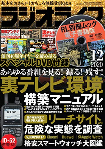 ラジオライフ2020年 12月号 [雑誌]