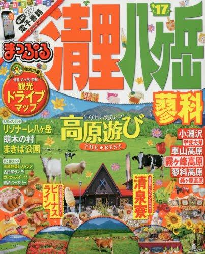 まっぷる 清里・八ヶ岳 蓼科 '17 (まっぷるマガジン)の詳細を見る