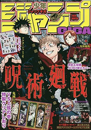 ジャンプGIGA 2020 WINTER 2020年 2/1 号 [雑誌]: 週刊少年ジャンプ 増刊